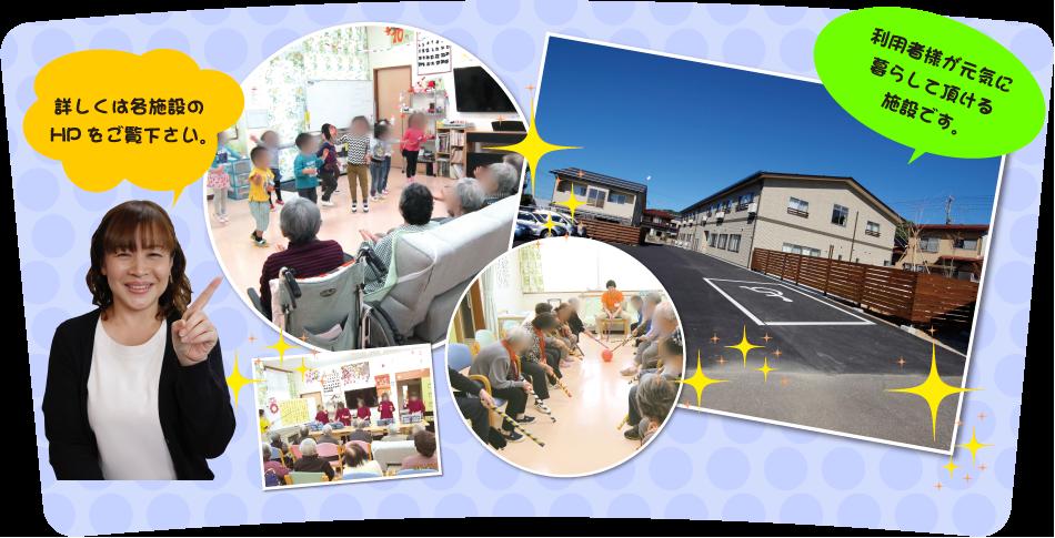 詳しくは各施設の HP をご覧下さい。利用者様が元気に 暮らして頂ける 施設です。