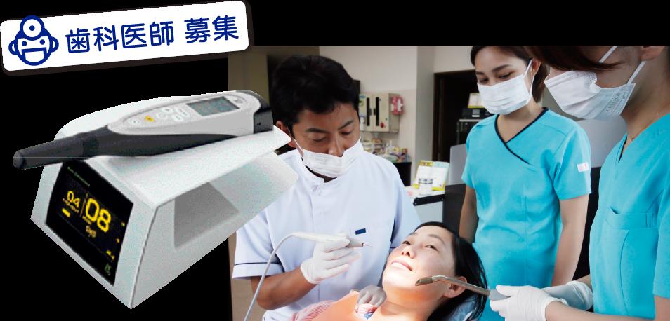 歯科医師 募集