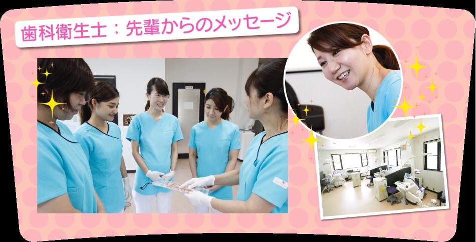 歯科衛生士:先輩からのメッセージ