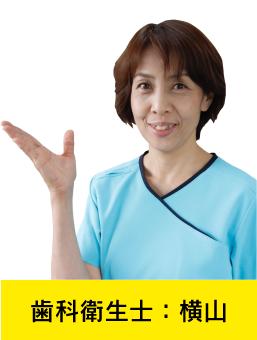 歯科衛生士:横山