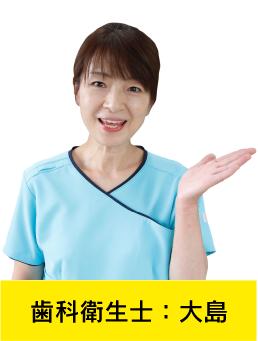 歯科衛生士:大島